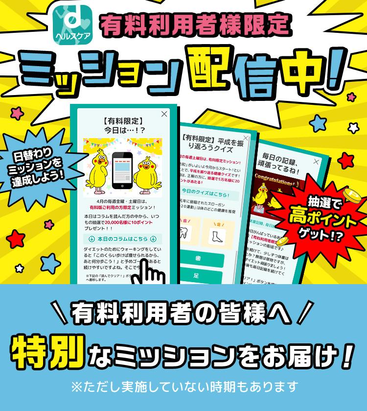 アプリで実施中!有料利用者限定キャンペーン