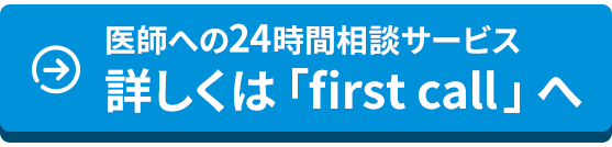 医師への24時間相談サービス 詳しくは「first call」へ