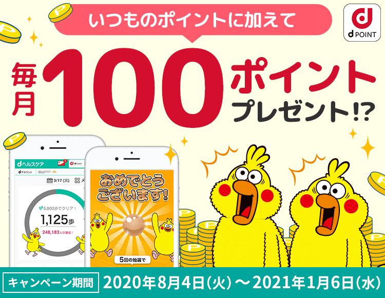"""dヘルスケア(300円)ご契約変更キャンペーン!"""""""""""