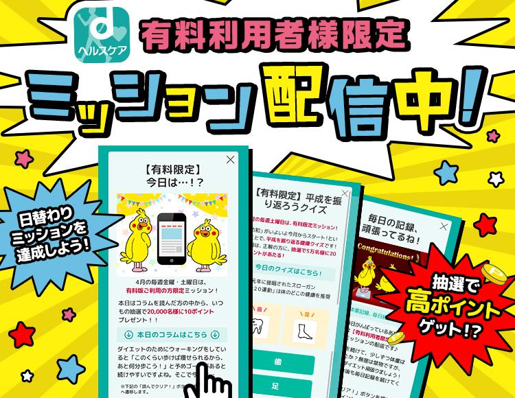 """アプリで実施中!有料利用者限定キャンペーン"""""""""""