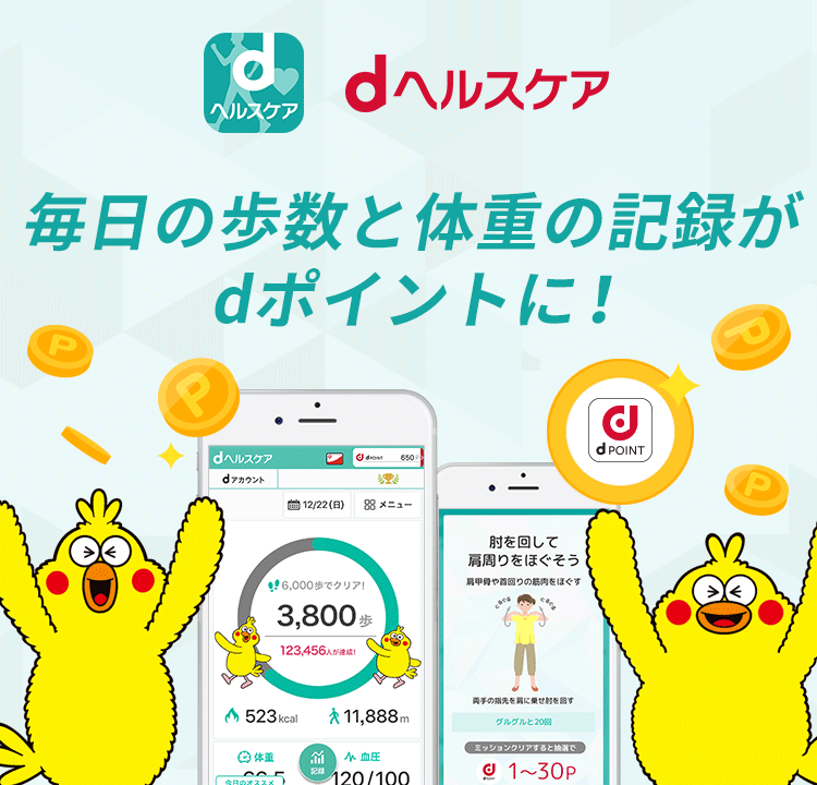 dヘルスケアアプリ